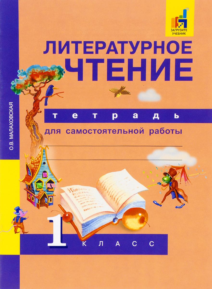 О. В. Малаховская Литературное чтение. 1 класс. Тетрадь для самостоятельной работы о в малаховская литературное чтение 2 класс тетрадь для самостоятельной работы 1