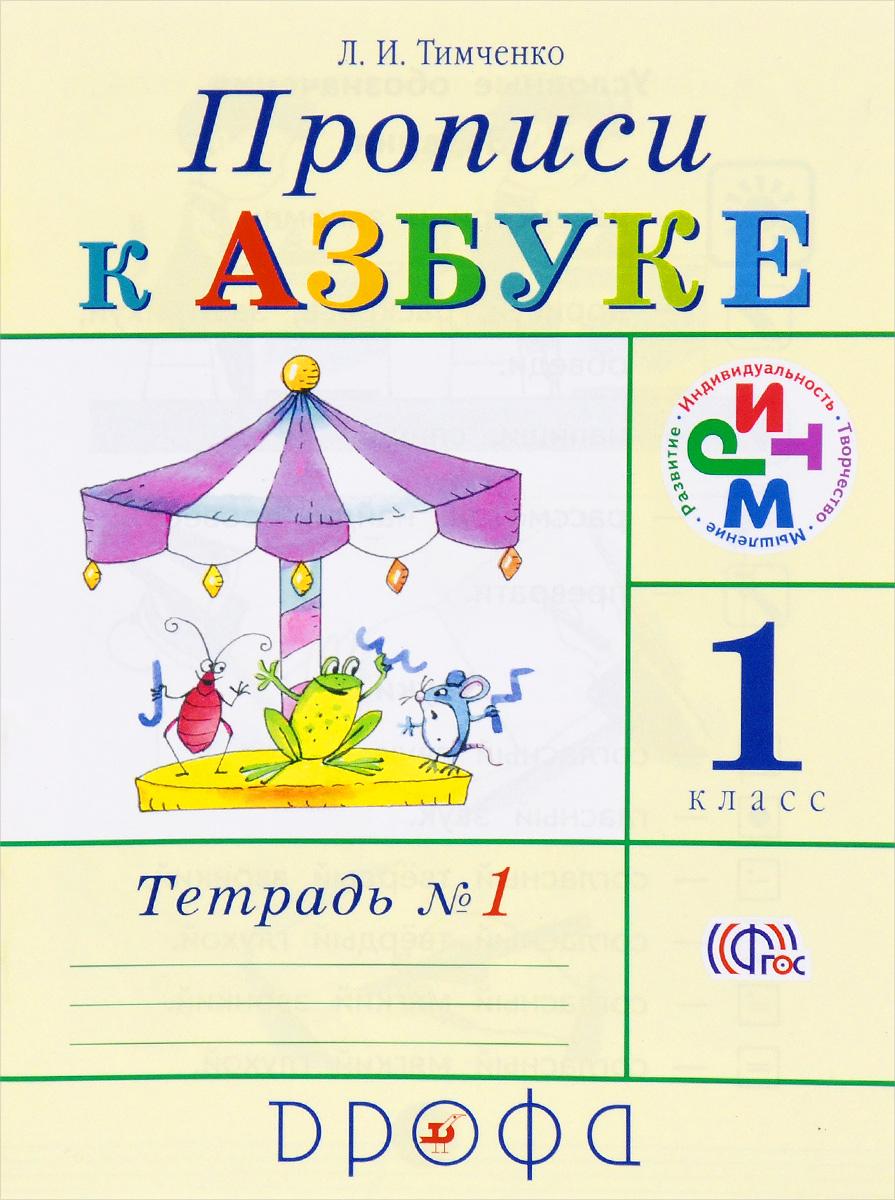 цена на Л. И. Тимченко Прописи к Азбуке. 1 класс. В 4 тетрадях. Тетрадь 1
