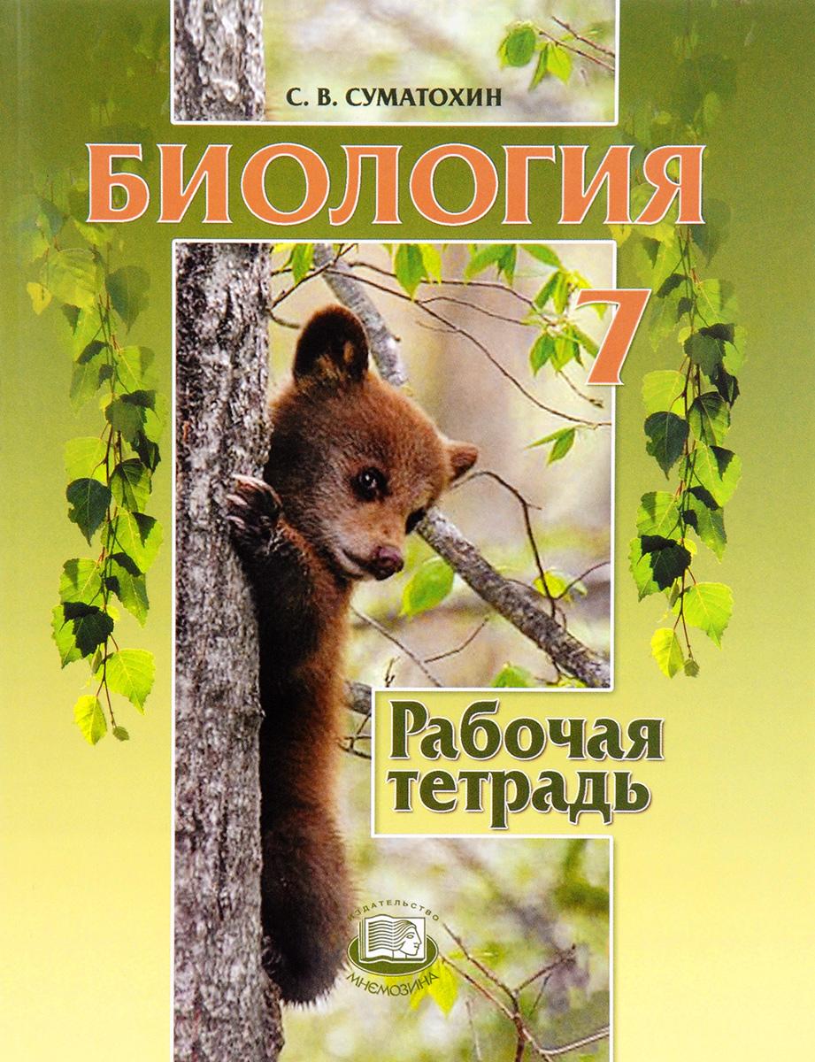 С. В. Суматохин Биология. Животные. 7 класс. Рабочая тетрадь