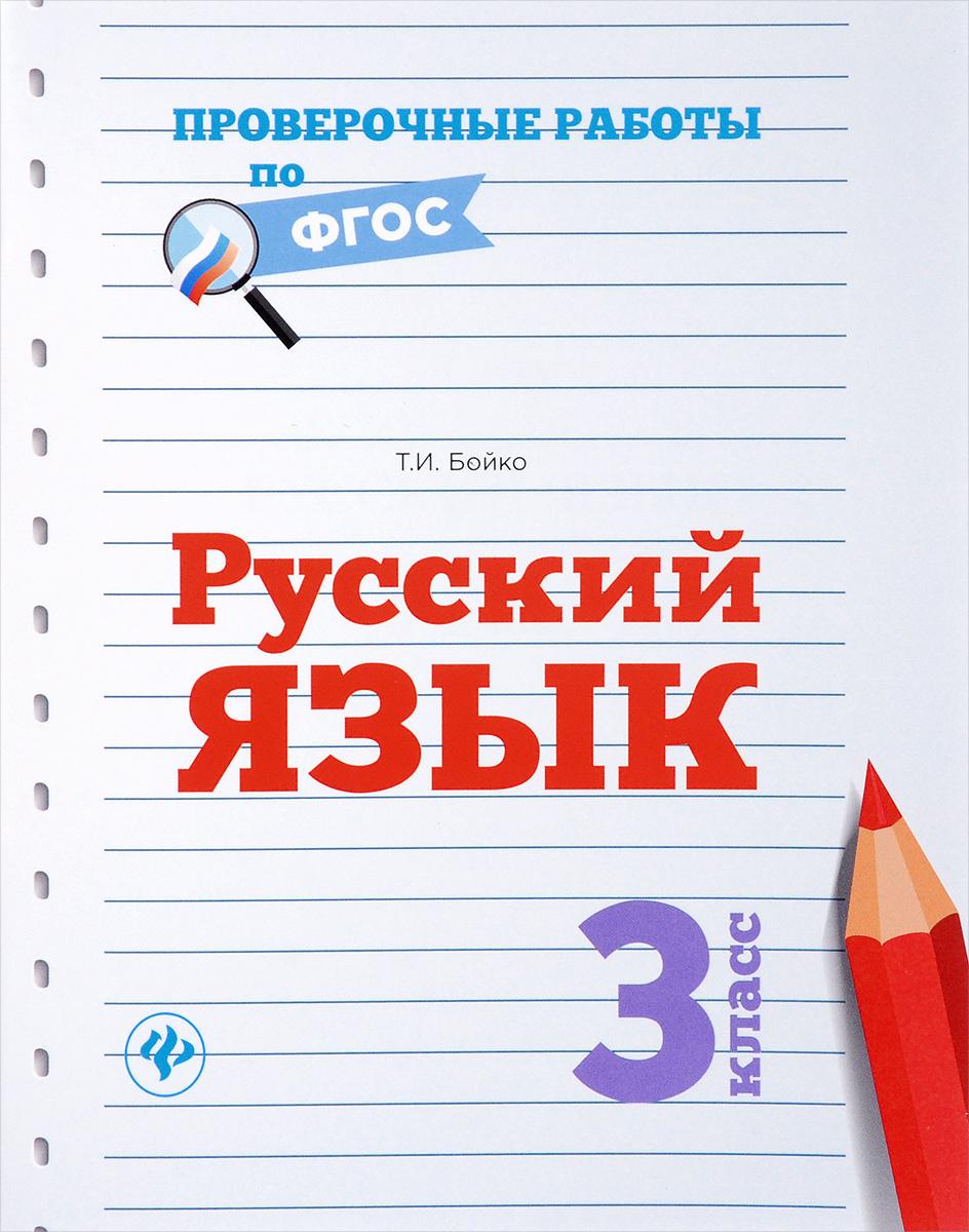 Т. И. Бойко Русский язык. 3 класс