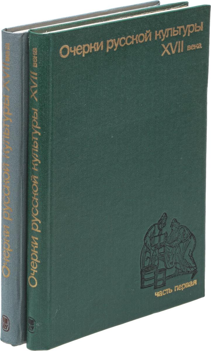Очерки русской культуры XVII века (комплект из 2 книг)