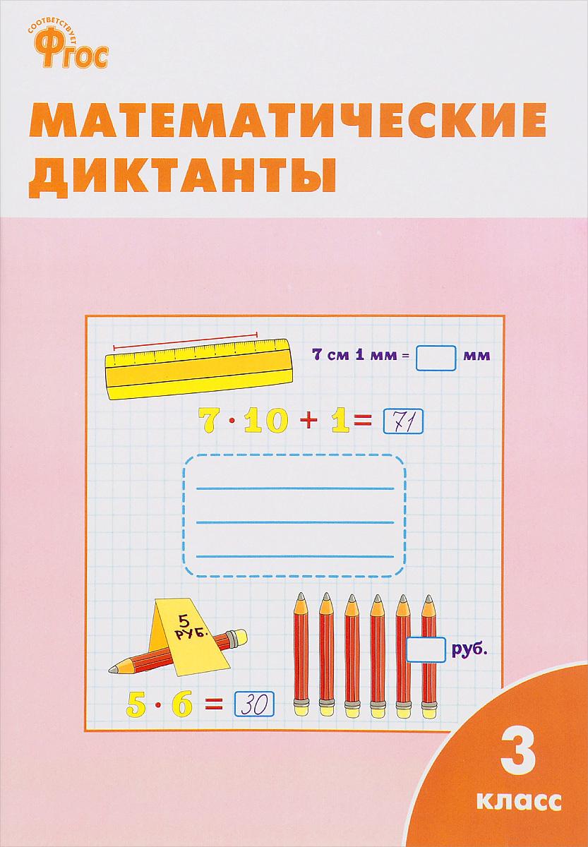 Математические диктанты. 3 класс цена