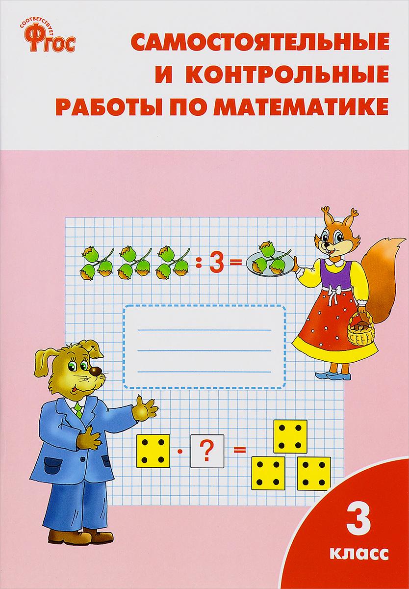 Т. Н. Ситникова Математика. 3 класс. Самостоятельные и контрольные работы т н ситникова самостоятельные и контрольные работы по математике 3 класс