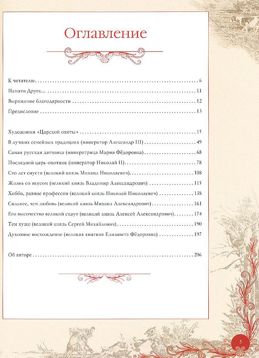 Панкратов Валерий Витальевич. Августейший выстрел. Романовы и русская охота 0x0