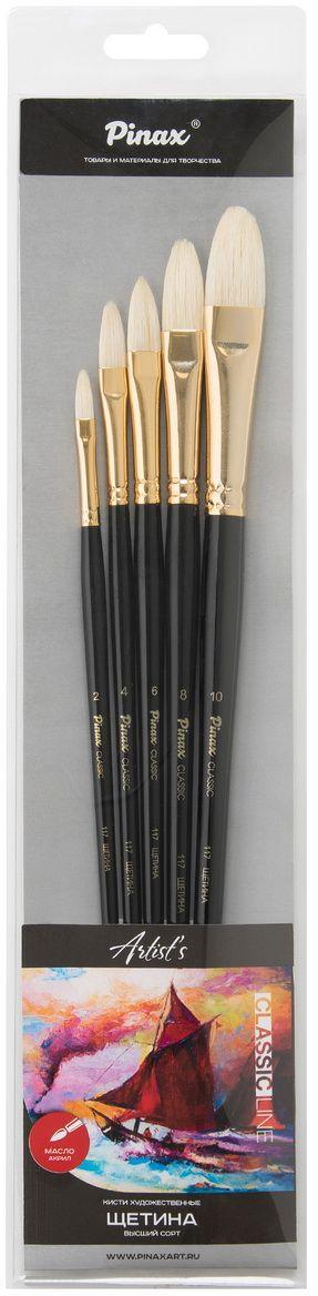Pinax Набор кистей из щетины Artists Classic Line плоскоовальные 5 шт - Кисти