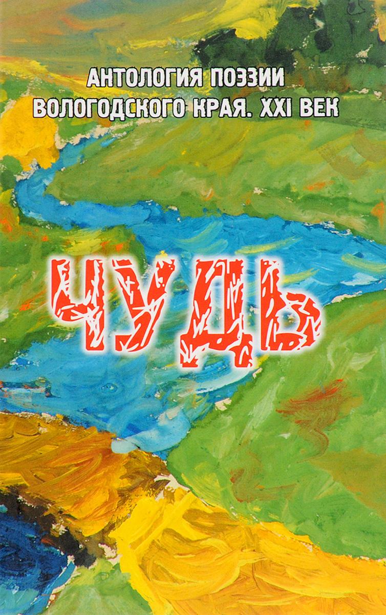 Чудь. Антология поэзии Вологодского края. XXI век