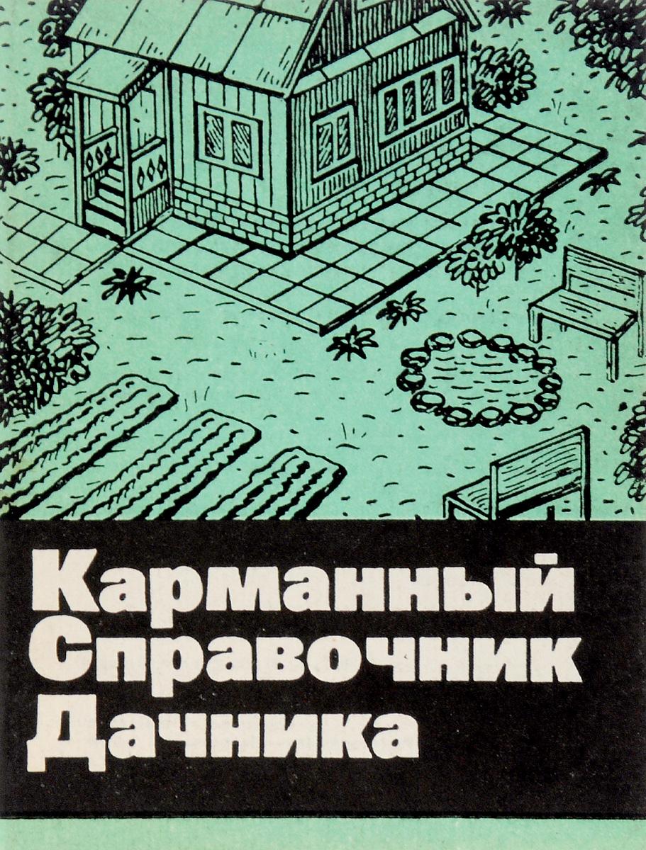 купить В.А.Калашников Карманный справочник дачника онлайн
