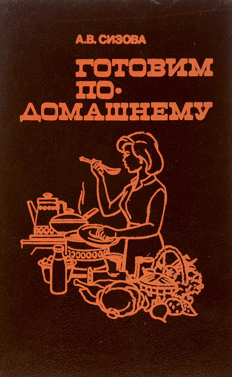 Антонина Сизова Готовим по-домашнему мультиварка готовим для мужчин