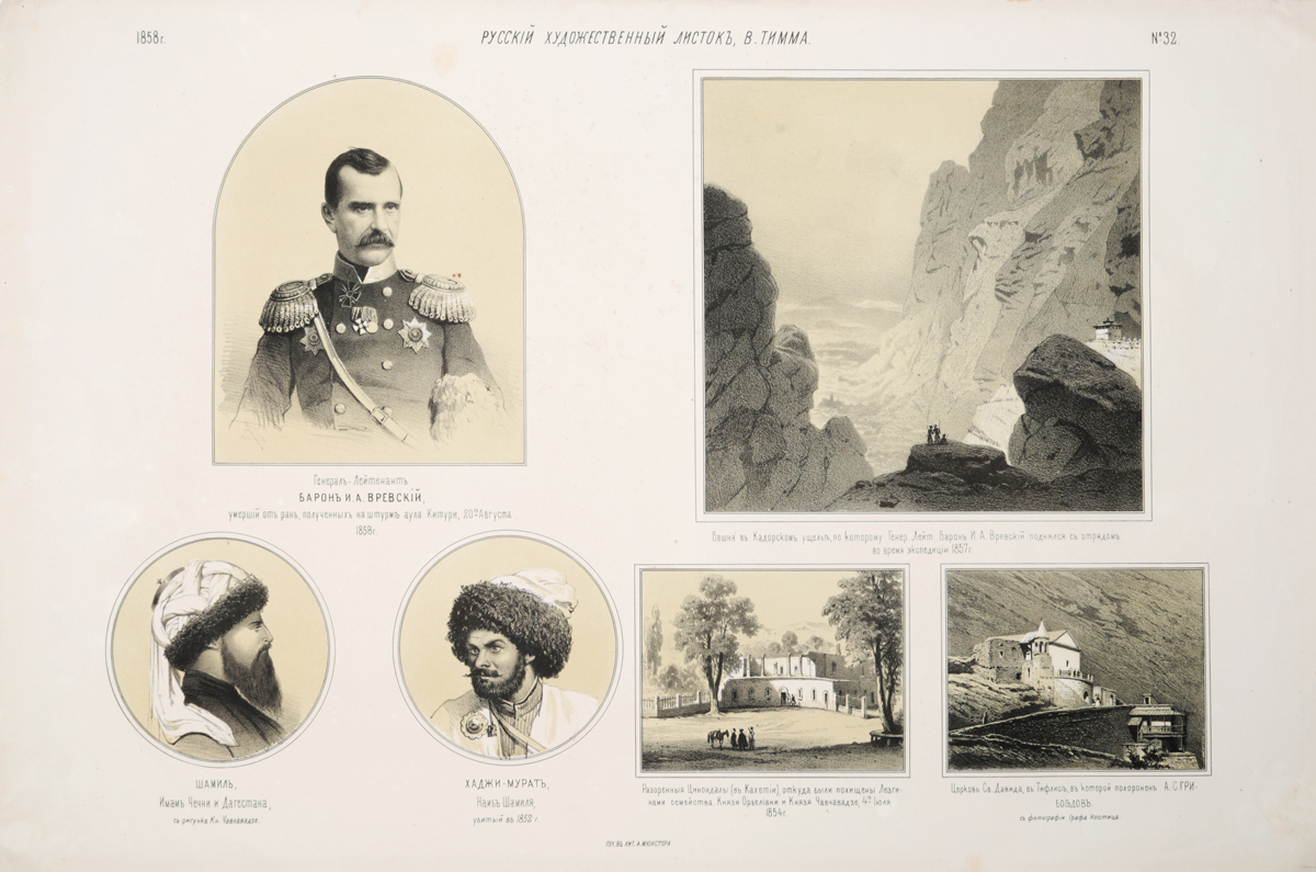 Русский художественный листок тимма картинки