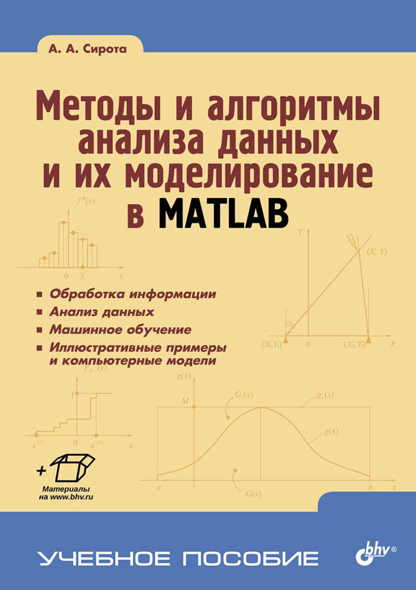 Фото - А. А. Сирота Методы и алгоритмы анализа данных и их моделирование в MATLAB в а котляревский оценка прочности воздушных линий электропередач подвесных энергетических систем и трубопроводов методы и алгоритмы пр