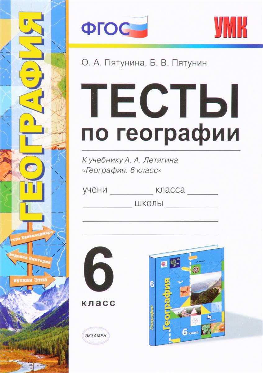 О. А. Пятунина, Б. В. Пятунин География. 6 класс. Тесты. К учебнику А. А. Летягина