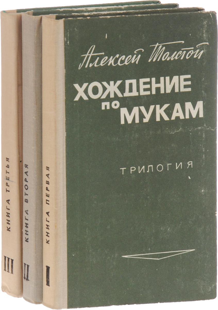 Толстой А. Хождение по мукам. Трилогия (комплект из 3 книг)