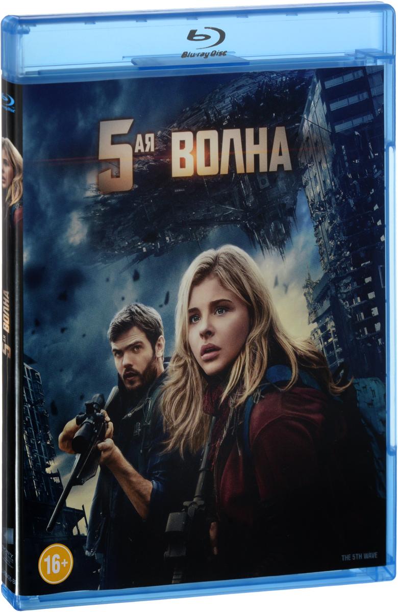 лучшая цена 5 волна (Blu-ray)