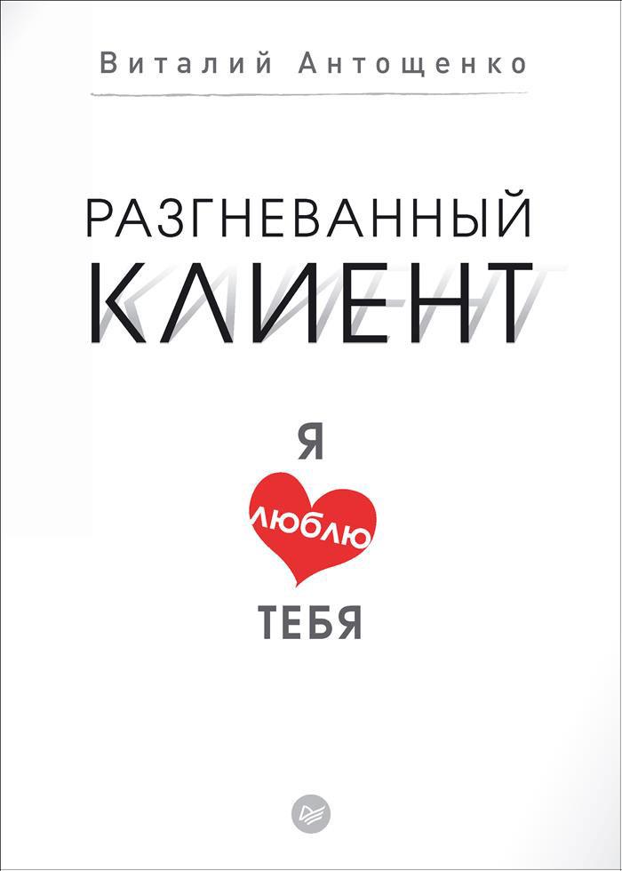 Виталий Антощенко Разгневанный клиент, я люблю тебя цены онлайн