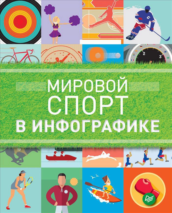 Даниэль Татарский Мировой спорт в инфографике