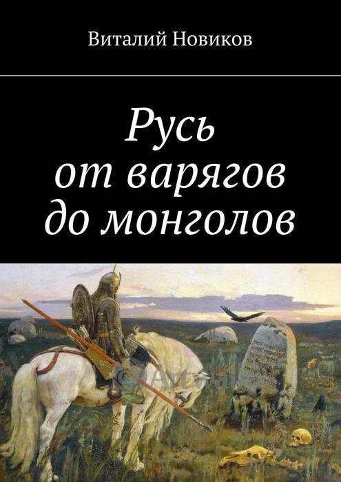 Русь от варягов до монголов