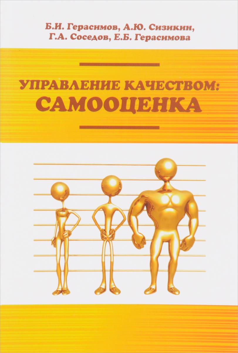 Б. И. Герасимов, А. Ю. Сизикин, Г. А. Соседов, Е. Б. Герасимова Управление качеством. Самооценка герасимова е б турбо анализ банка учебное пособие