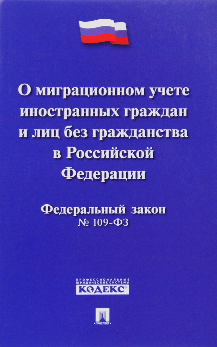 О миграционном учете иностранных граждан и лиц без гражданства в РФ № 109-ФЗ альвера албул 28 июля
