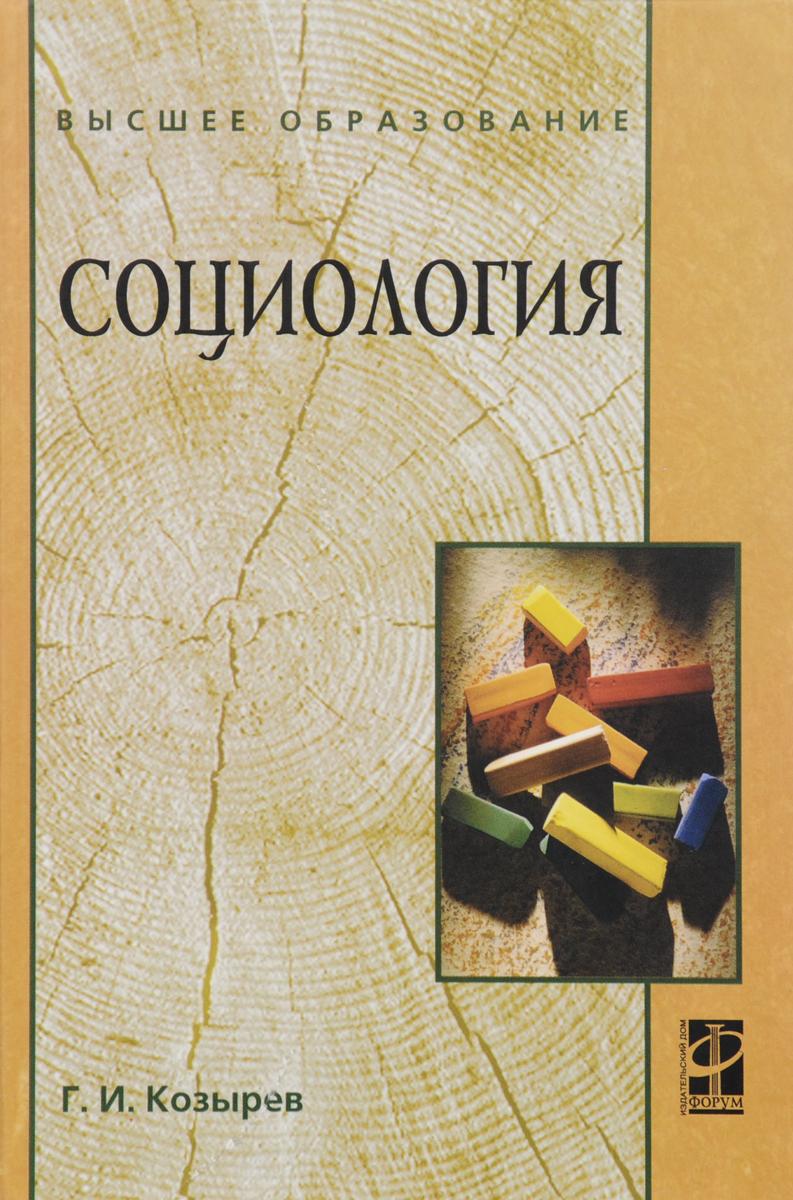 Г. И. Козырев Социология. Учебное пособие