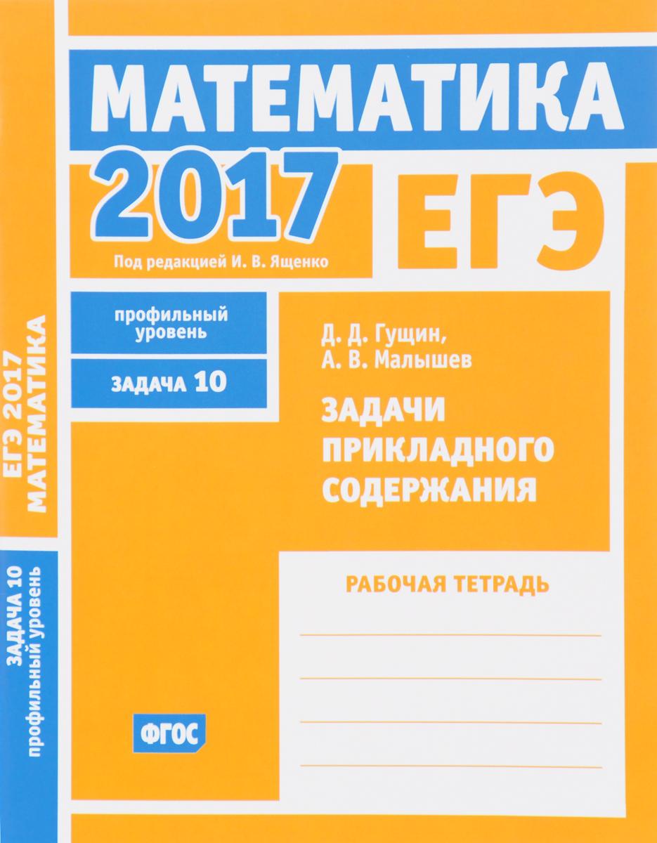 Д. Д. Гущин, А. В. Малышев ЕГЭ 2017. Математика. Задача 10. Профильный уровень. Задачи прикладного содержания. Рабочая тетрадь