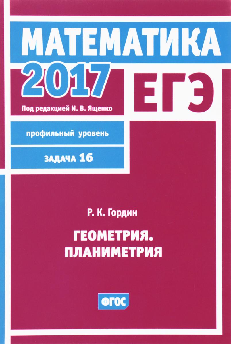 Р. К. Гордин ЕГЭ 2017. Математика. Задача 16. Профильный уровень. Геометрия. Планиметрия