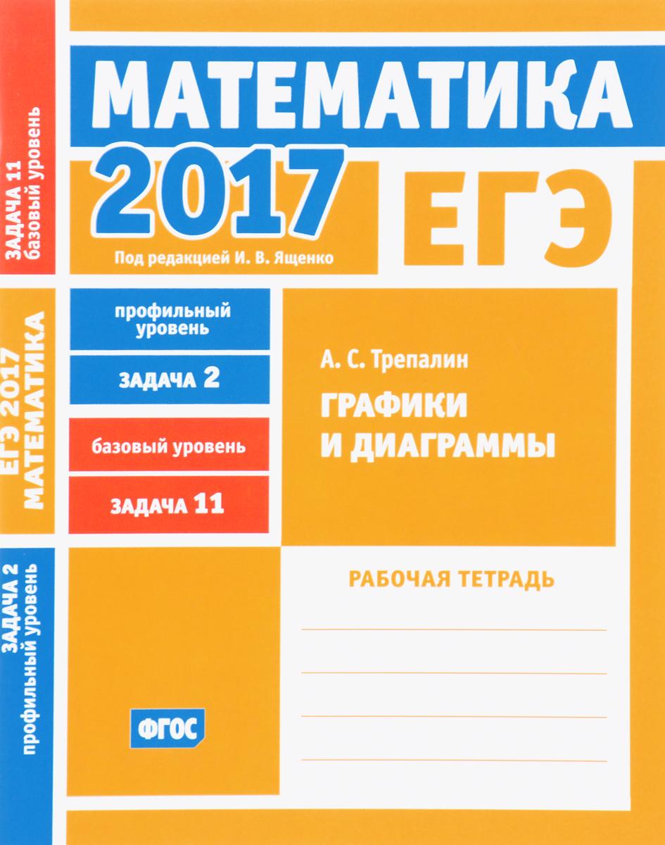 А. С. Трепалин ЕГЭ 2017. Математика. Задача 2. Профильный уровень. Задача 11. Базовый уровень. Графики и диаграммы. Рабочая тетрадь