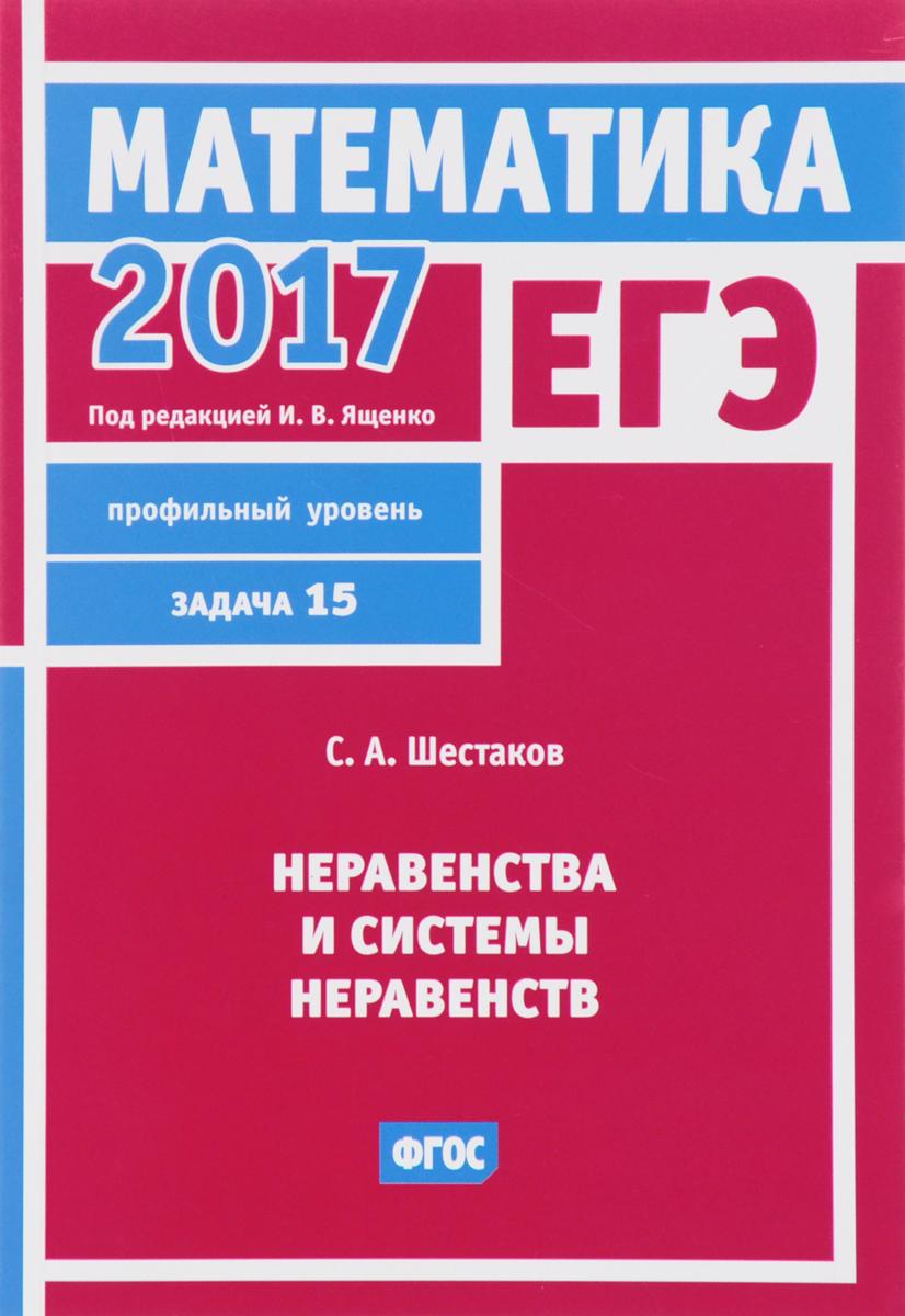 С. А. Шестаков ЕГЭ 2017. Математика. Неравенства и системы неравенств. Задача 15 (профильный уровень)