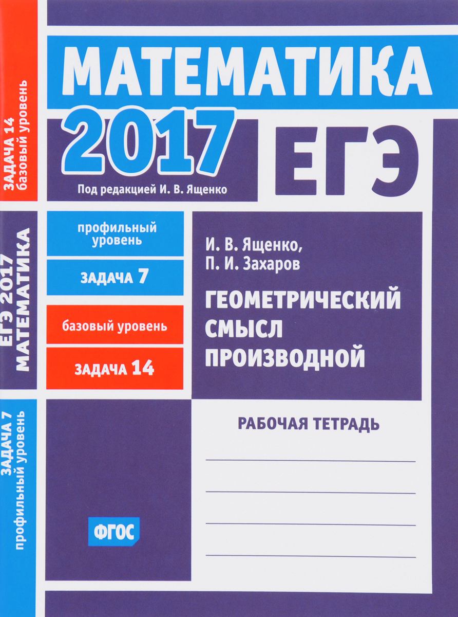 И. В. Ященко, П. И. Захаров ЕГЭ 2017. Математика. Геометрический смысл производной. Задача 7 (профильный уровень). Задача 14 (базовый уровень). Рабочая тетрадь