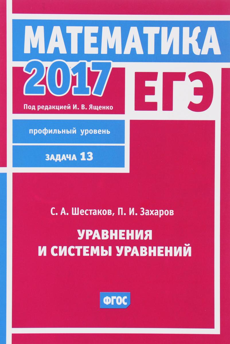 С. А. Шестаков, П. И. Захаров ЕГЭ 2017. Математика. Уравнения и системы уравнений. Задача 13 (профильный уровень)