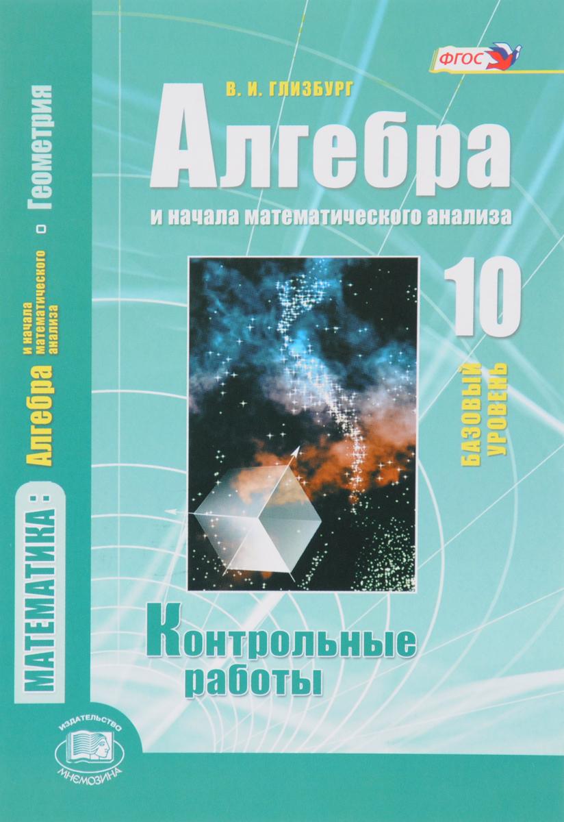 Контрольные работы 10 кл алгебра 1002