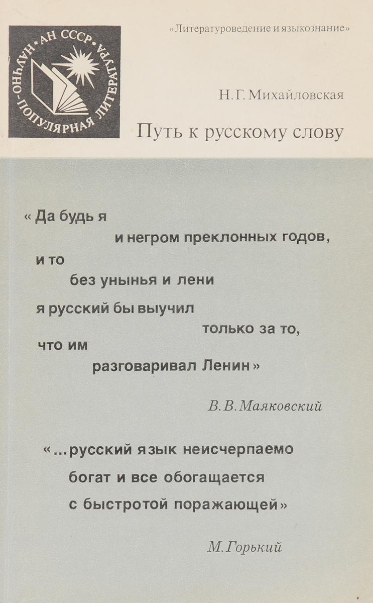 Михайловская Н. Г. Путь к русскому слову