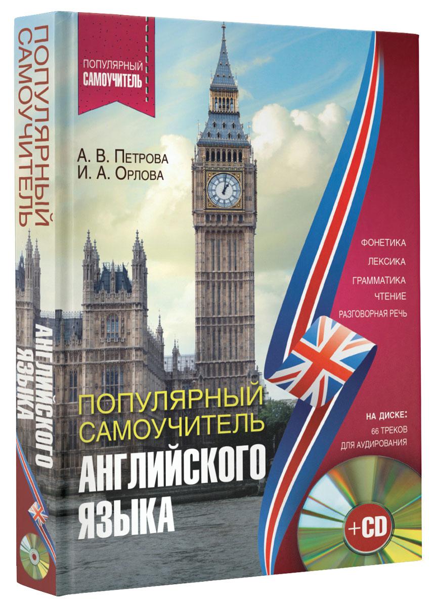 цена на А. В. Петрова, И. А. Орлова Популярный самоучитель английского языка (+ CD)