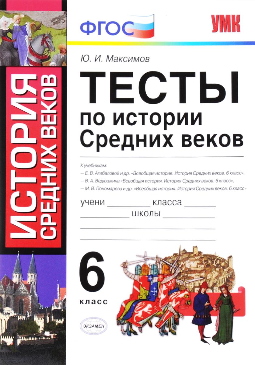 Ю. И. Максимов История Средних веков. 6 класс. Тесты к новым учебникам