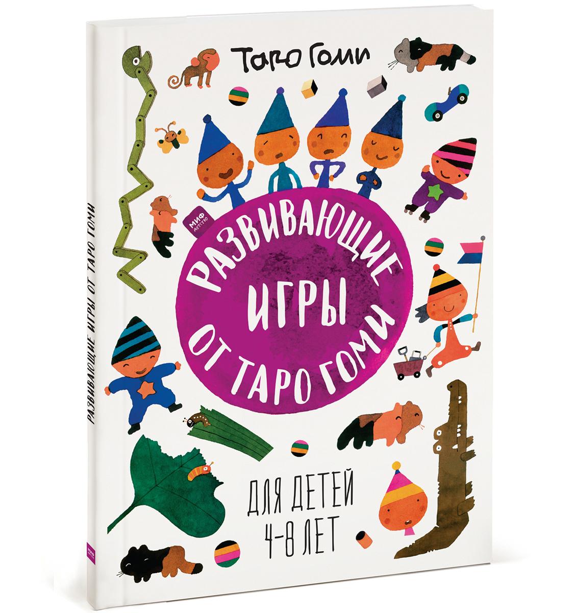 Таро Гоми Развивающие игры от Таро Гоми. Для детей 4-8 лет