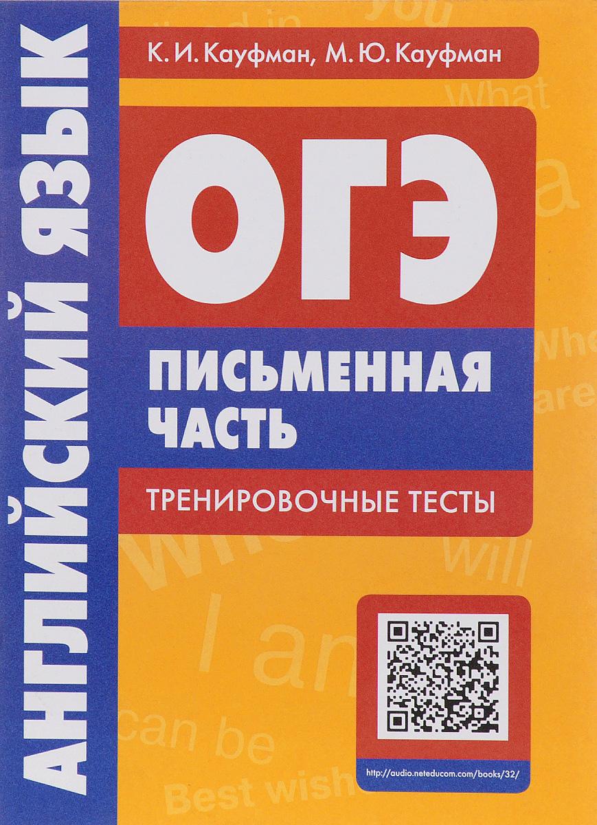 К. И. Кауфман, М. Ю. Кауфман ОГЭ. Английский язык. Письменная часть. Тренировочные тесты. Учебное пособие