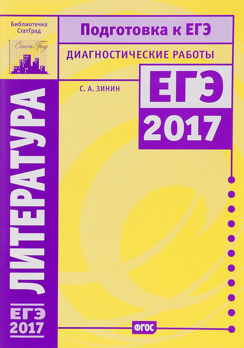 С. А. Зинин Литература. Подготовка к ЕГЭ 2017. Диагностические работы