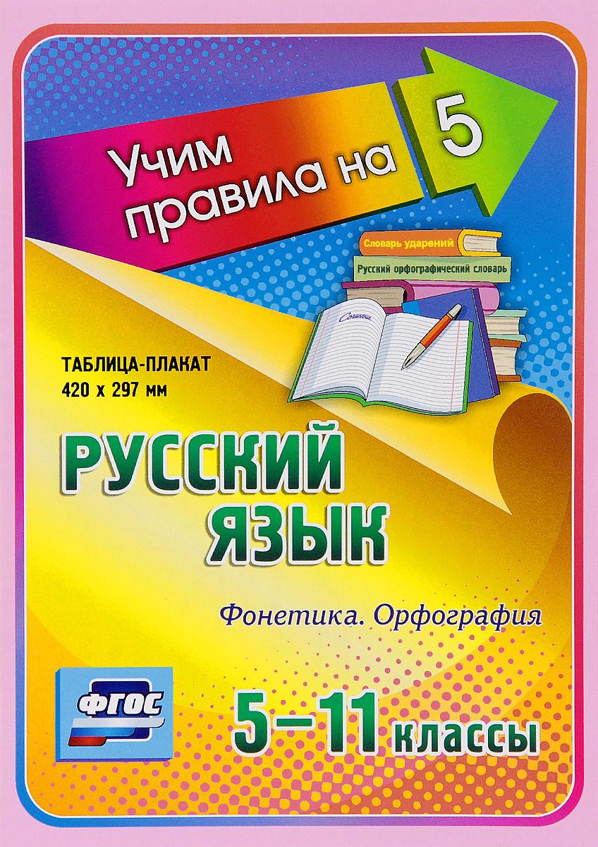 Русский язык. Фонетика. Орфография. 5-11 классы. Таблица-плакат