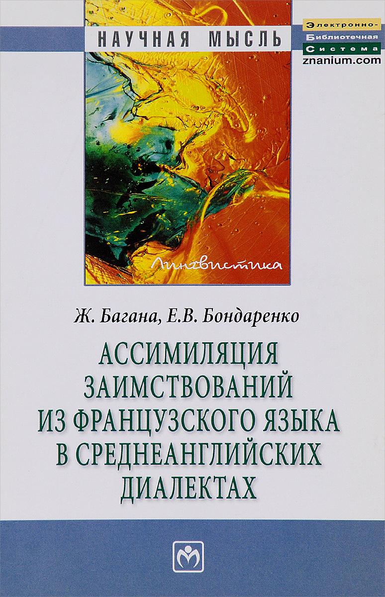 Ж. Багана, Е. В. Бондаренко Ассимиляция заимствований из французского языка в среднеанглийских диалектах