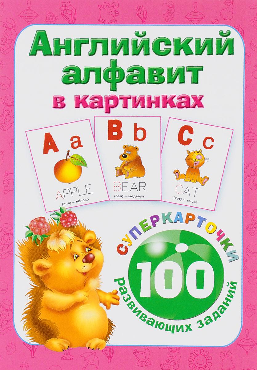 Английский алфавит в картинках (набор из 33 карточек) алфавит набор из 32 карточек