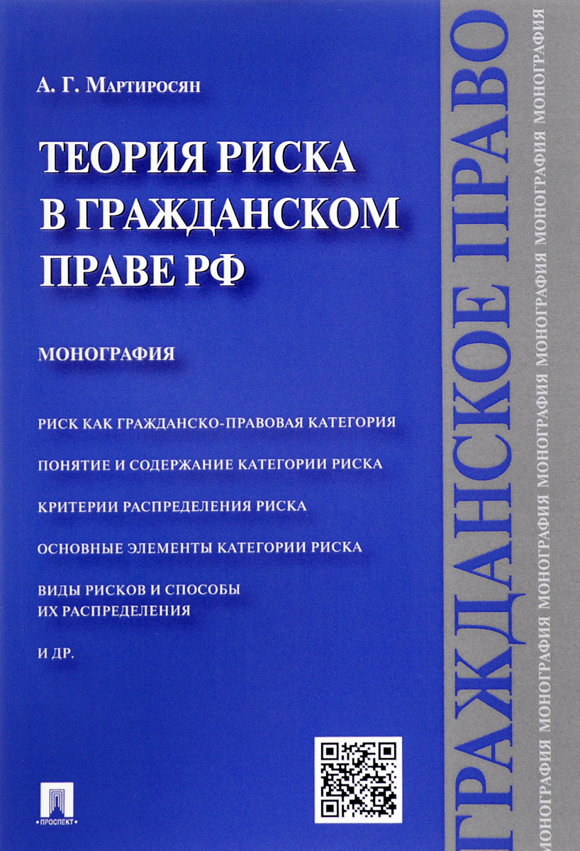 А. Г. Мартиросян Теория риска в гражданском праве Российской Федерации предел риска