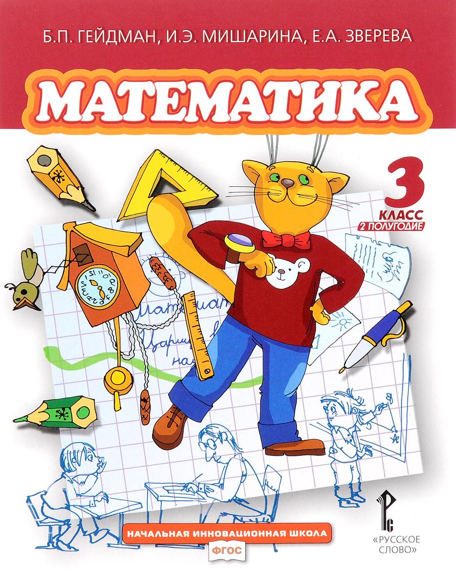 Б. П. Гейдман, И. Э. Мишарина, Е. А. Зверева Математика. 3 класс. 2 полугодие. Учебник