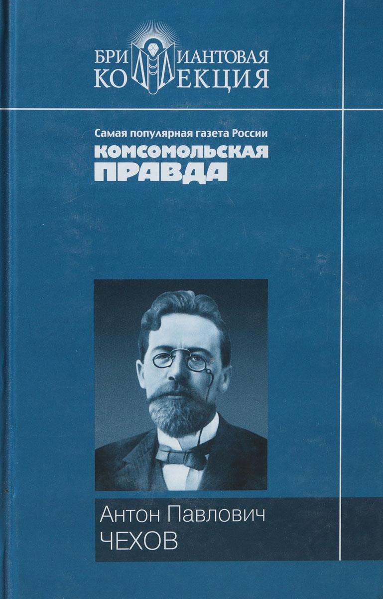 Чехов А. Антон Павлович Чехов. Повести и рассказы