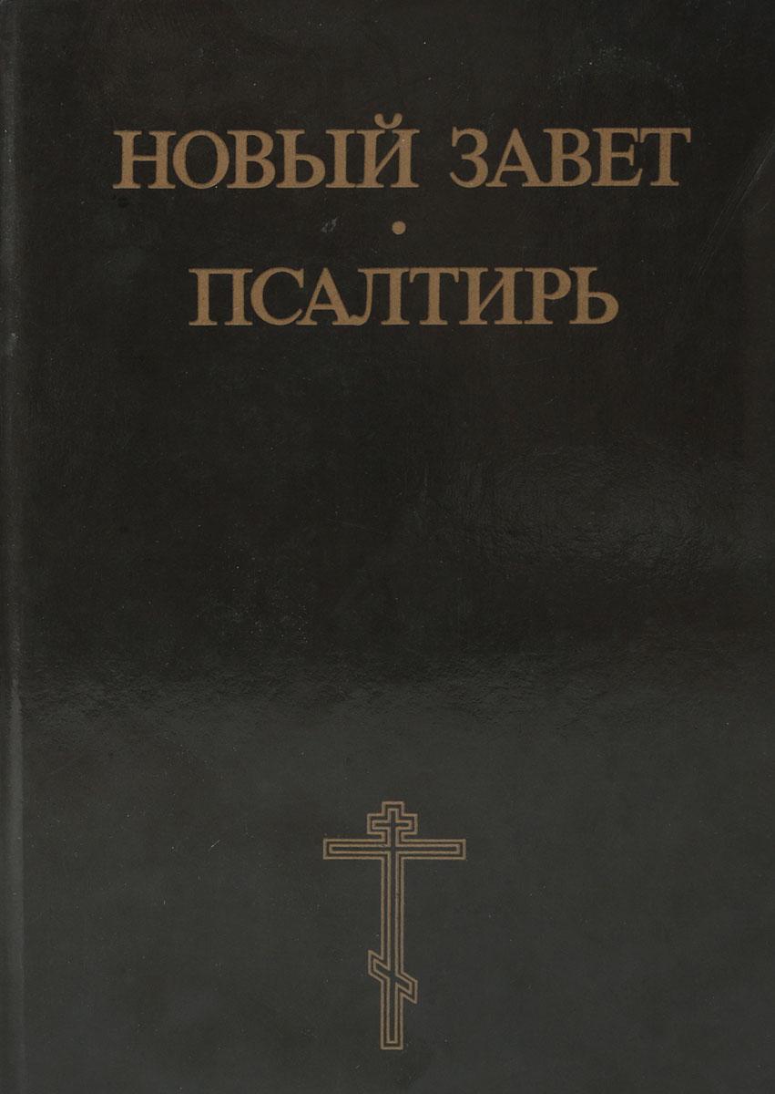 Новый Завет. Псалтирь елецкая е как достичь царствия небесного