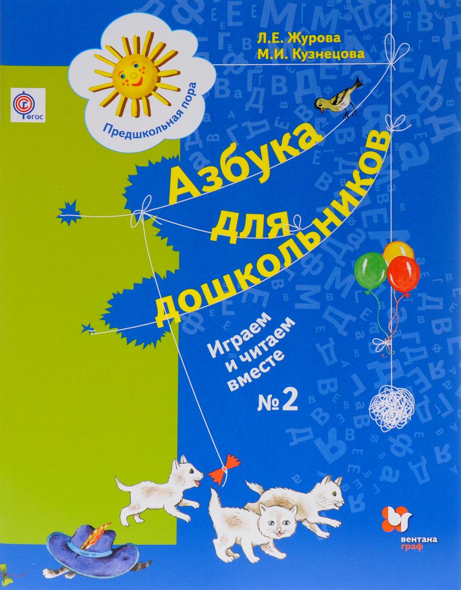 Л. Е. Журова, М. И. Кузнецова Азбука для дошкольников. Играем и читаем вместе. Рабочая тетрадь №2 цены онлайн