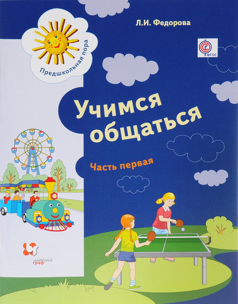 Учимся общаться. Пособие для детей старшего дошкольного возраста с нарушениями речи и трудностями освоения русского языка. В 2 частях. Часть 1