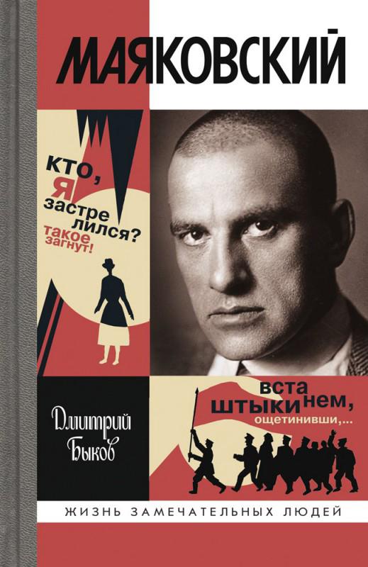 Дмитрий Быков Маяковский. Трагедия-буфф в шести действиях