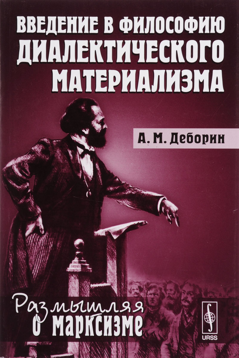 А. М. Деборин Введение в философию диалектического материализма