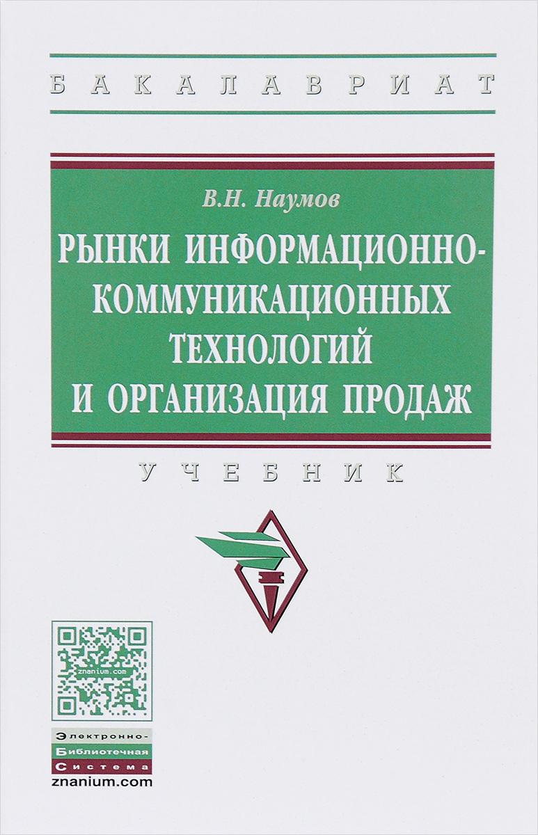 В. Н. Наумов Рынки информационно-коммуникационных технологий и организация продаж. Учебник наумов л гипотеза дедала