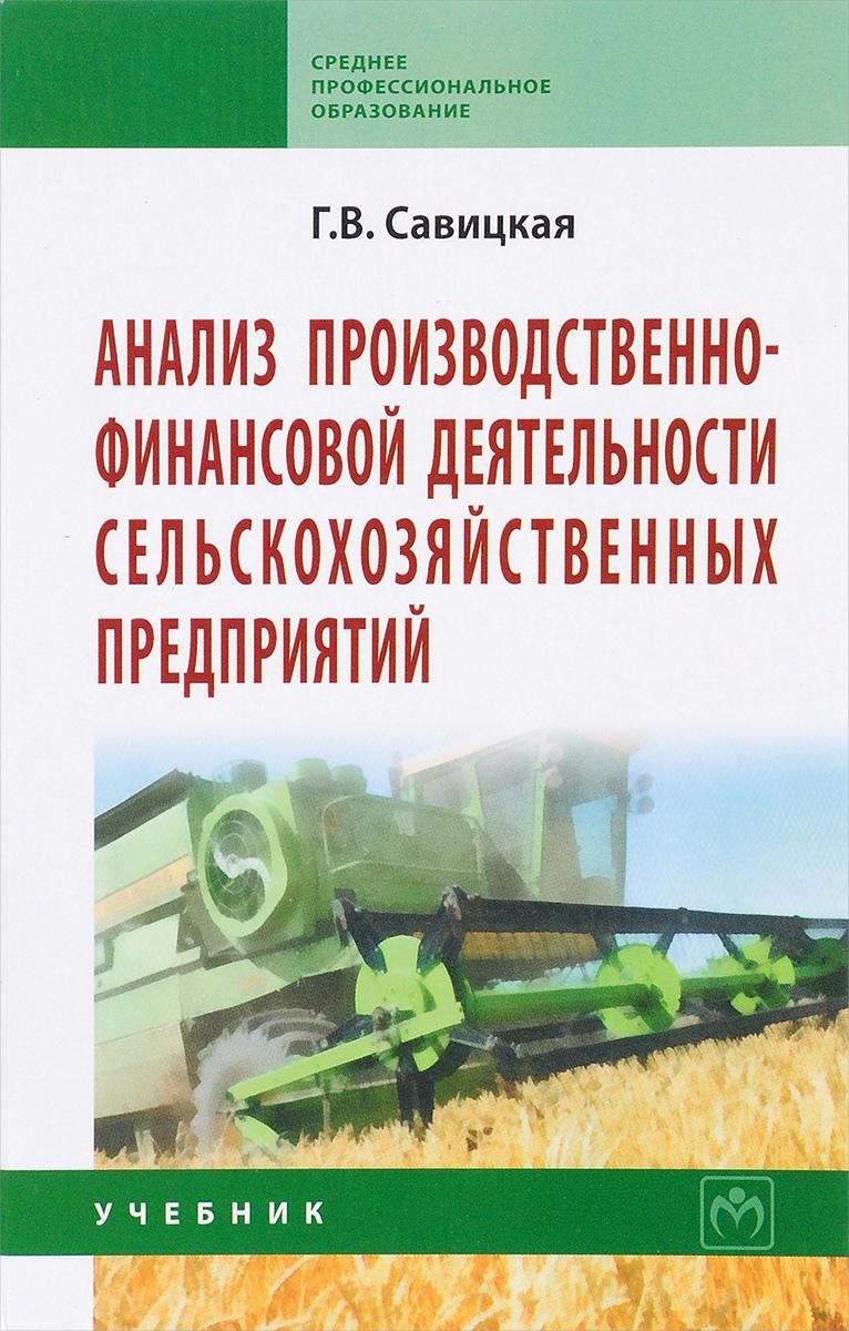 Г. В. Савицкая Анализ производственно - финансовой деятельности сельскохозяйственных предприятий. Учебник
