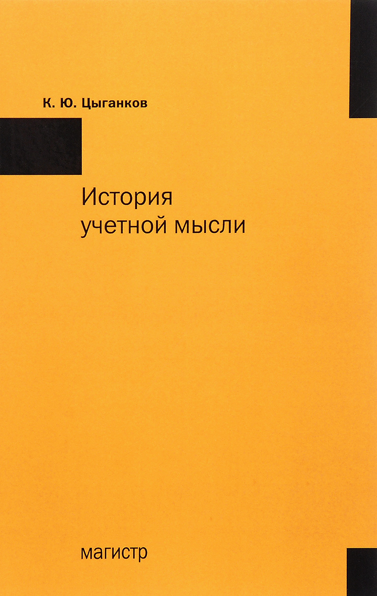 К. Ю. Цыганков История учетной мысли